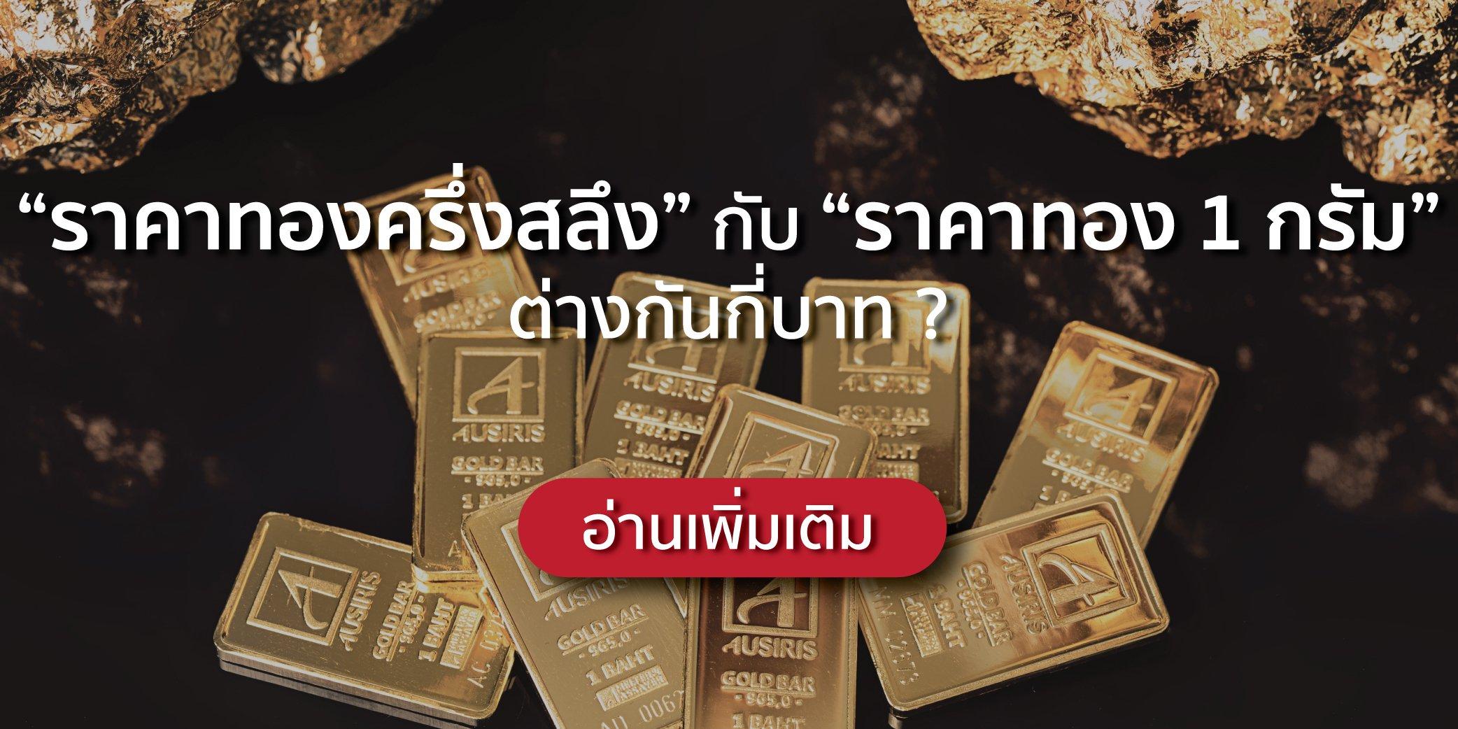 ทองครึ่งสลึง,ทอง1กรัม,ราคาทอง,ทองคำแท่ง,ทองรูปพรรณ,ซื้อทอง,ขายทอง,จำนำทอง,ลงทุนทองคำ,ออมทอง,น้ำหนักทอง,หน่วยน้ำหนักทอง,เปอร์เซ็นต์ทอง,ทอง96.5%,ทอง99.99 %,สลึง,บาท,สตางค์,ออนซ์,กรัม