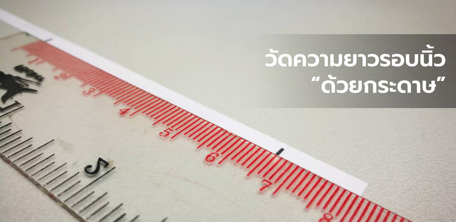 วัดความยาวรอบนิ้วด้วยกระดาษ-1