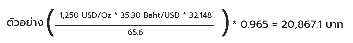 สูตรคำนวณทอง-2