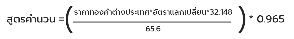 สูตรคำนวณทอง